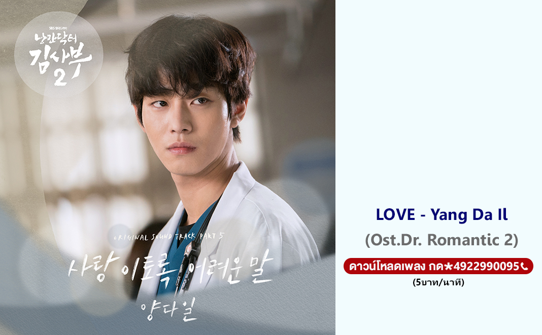 LOVE (Ost.Dr. Romantic 2) - Yang Da Il