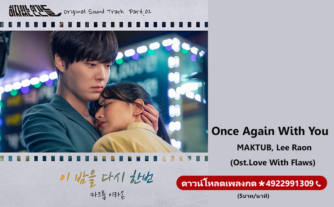 Once Again With You (Ost.Love With Flaws) MAKTUB, Lee Raon