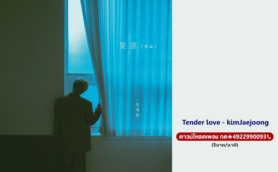 Tender love - kimJaejoong