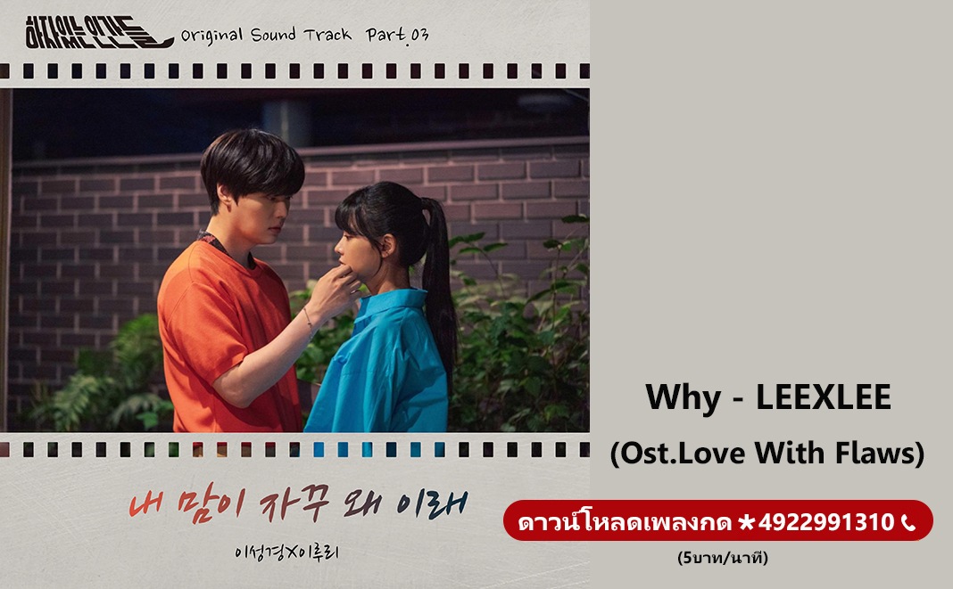 Why (Ost.Love With Flaws) - LEEXLEE