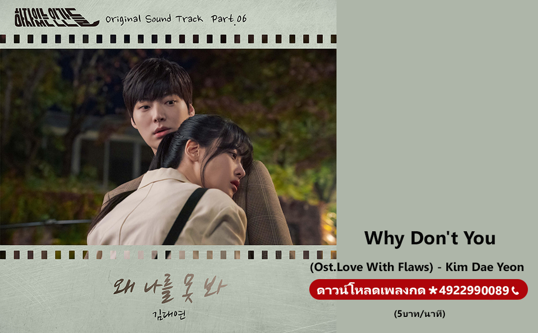 Why Don't You(Ost.Love With Flaws) - Kim Dae Yeon