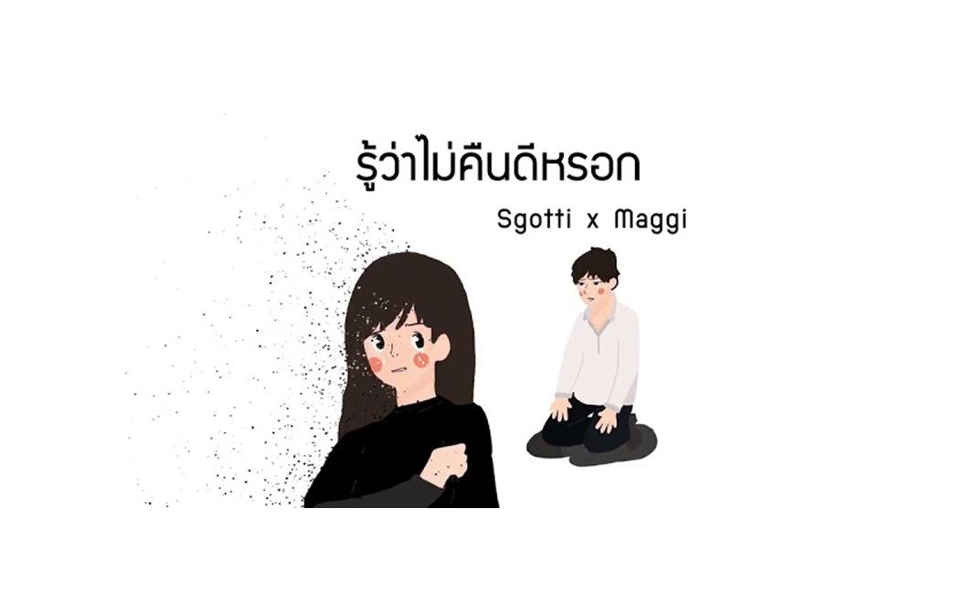 รู้ว่าไม่คืนดีหรอก - Sgotti x Maggi
