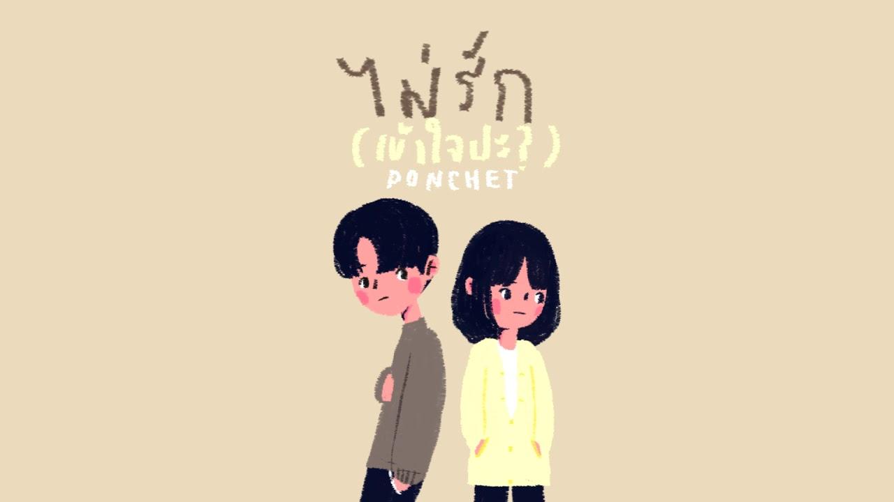 ไม่รัก(เข้าใจป่ะ) - PONCHET