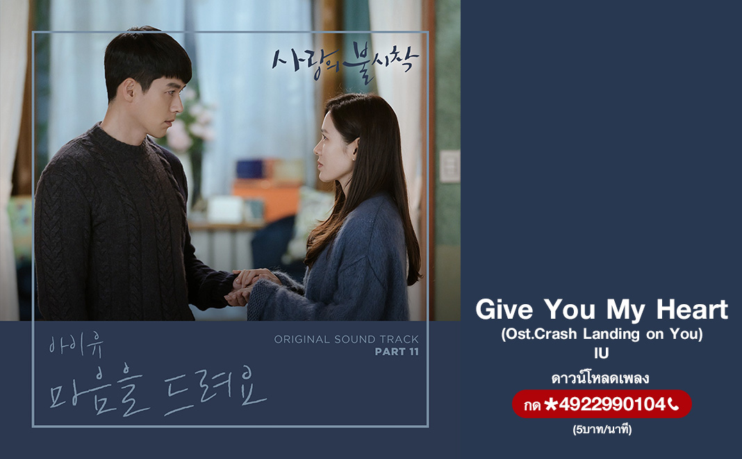Give You My Heart (Ost.Crash Landing on You) - IU