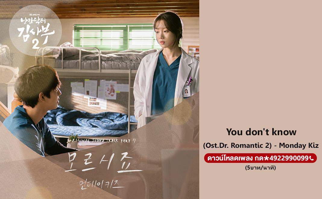 You don't know (Ost.Dr. Romantic 2) - Monday Kiz