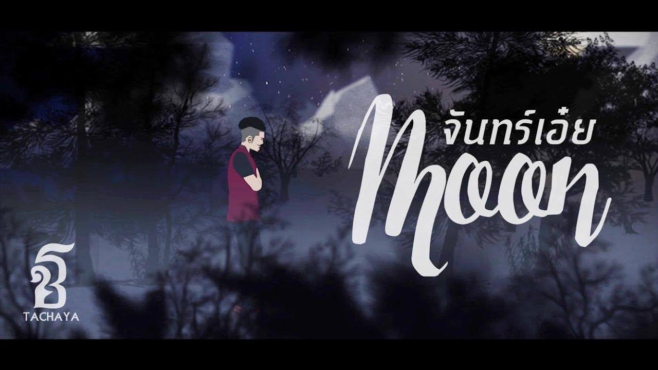 จันทร์เอ๋ย - TACHAYA [เก่ง ธชย]