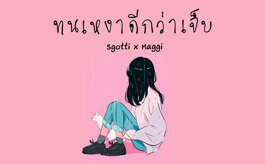 ทนเหงาดีกว่าเจ็บ - Sgotti x Maggi