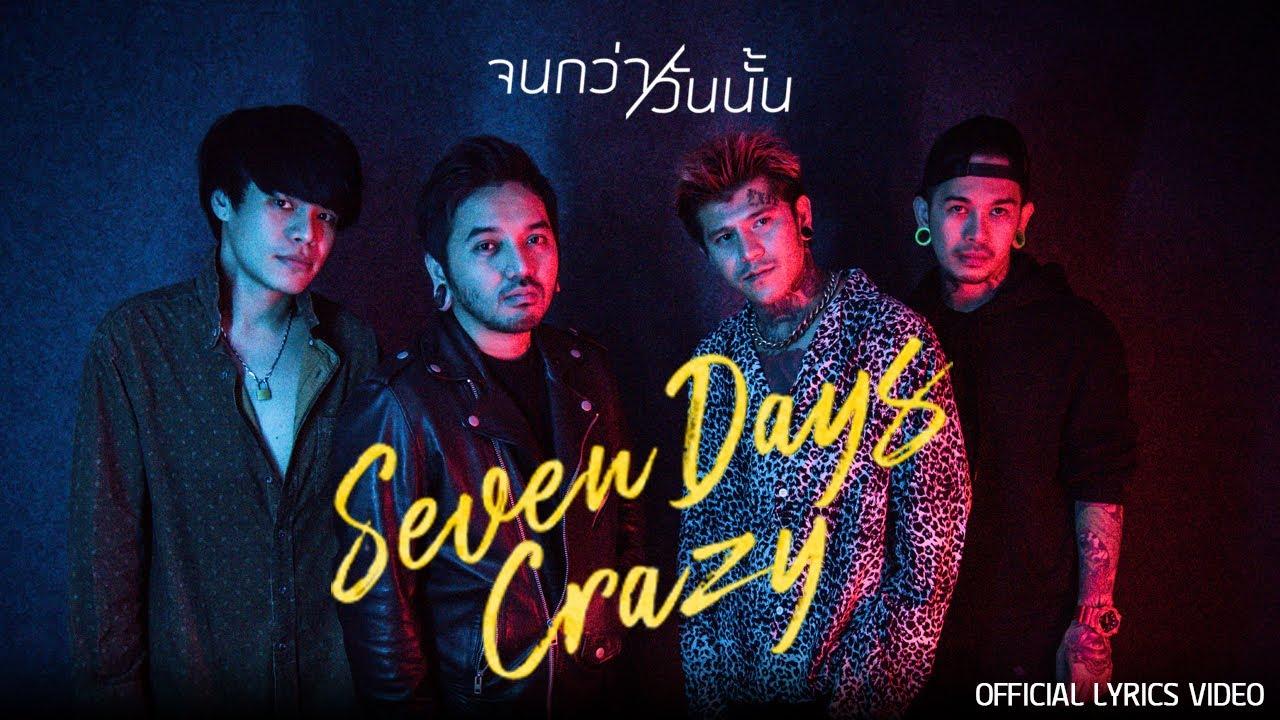 จนกว่าวันนั้น - 7Days Crazy