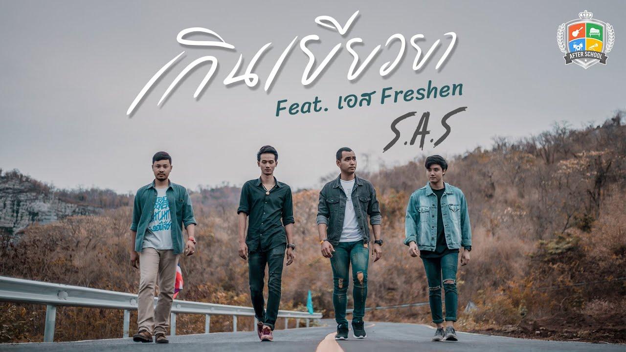 เกินเยียวยา - S.A.S feat. เอส Freshen