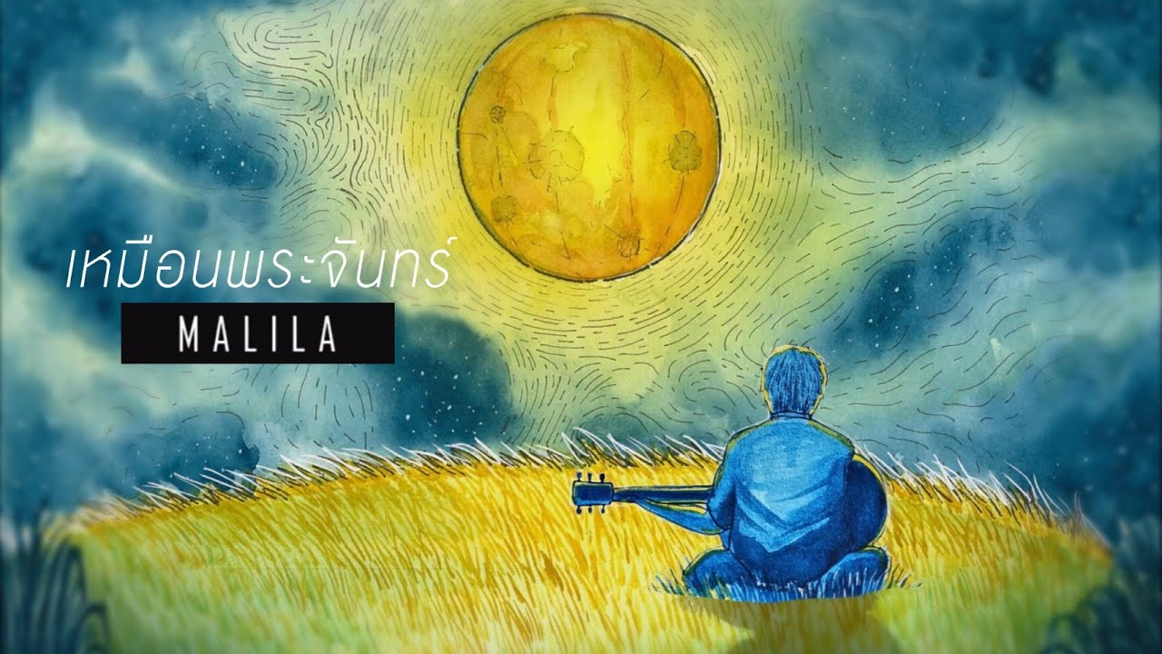 เหมือนพระจันทร์ - Malila (มะลิลา)