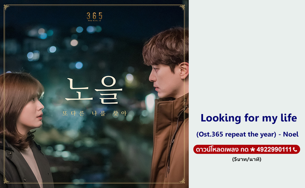 Looking for my life (Ost.365 repeat the year) - Noel