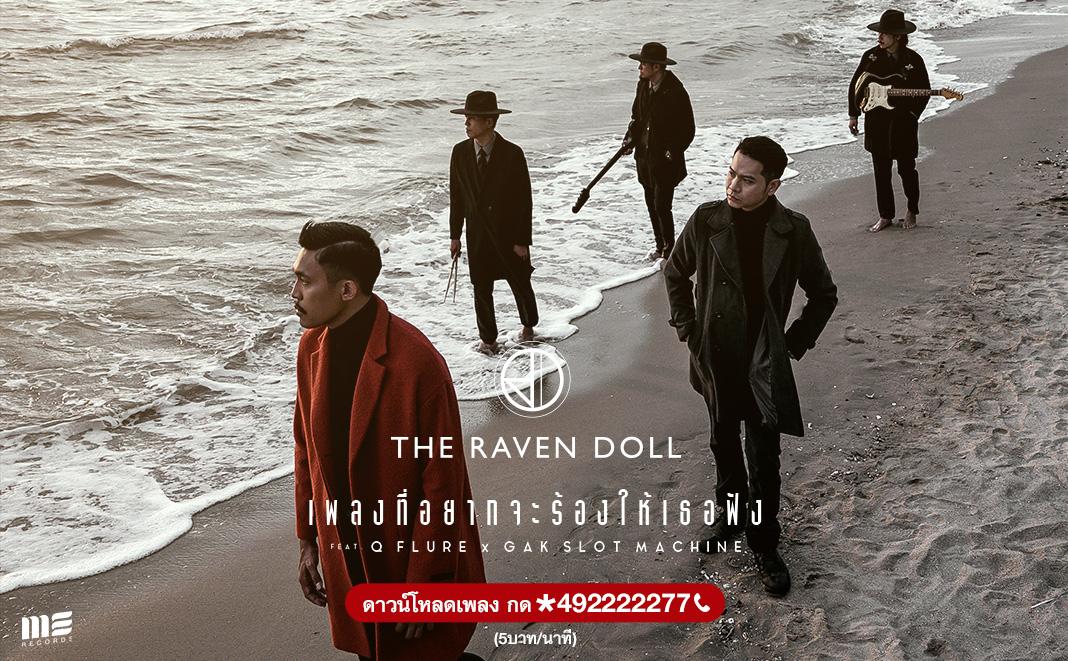เพลงที่อยากจะร้องให้เธอฟัง - THE RAVEN DOLL