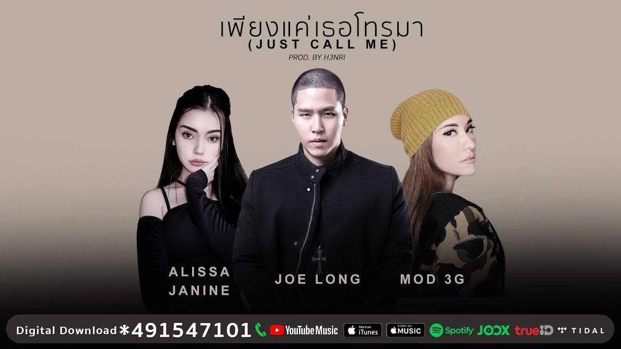 เพียงแค่เธอโทรมา (JUST CALL ME) Prod. by H3NRI - JOE LONG, ALISSA JANINE, MOD 3G