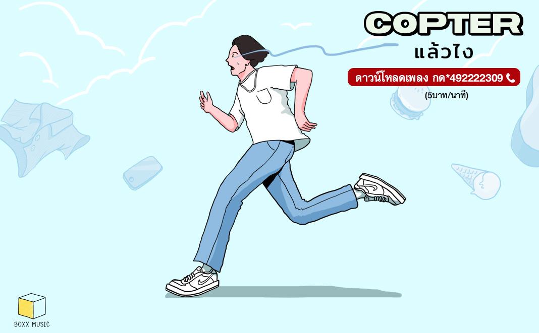 แล้วไง - copter