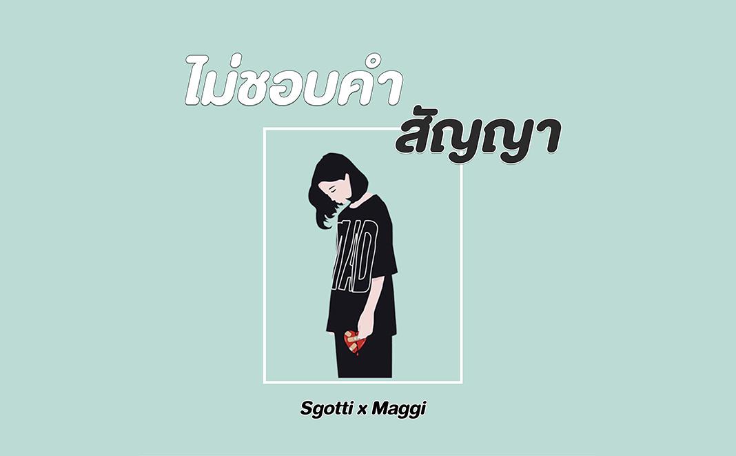 ไม่ชอบคำสัญญา - Sgotti x Maggi