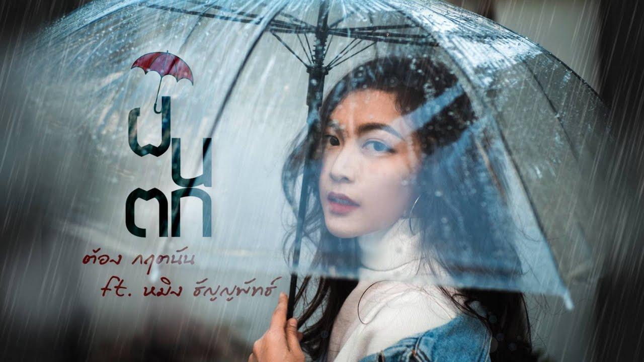 ฝนตก (It 's rainning) - หมิง ธัญญพัทธ์