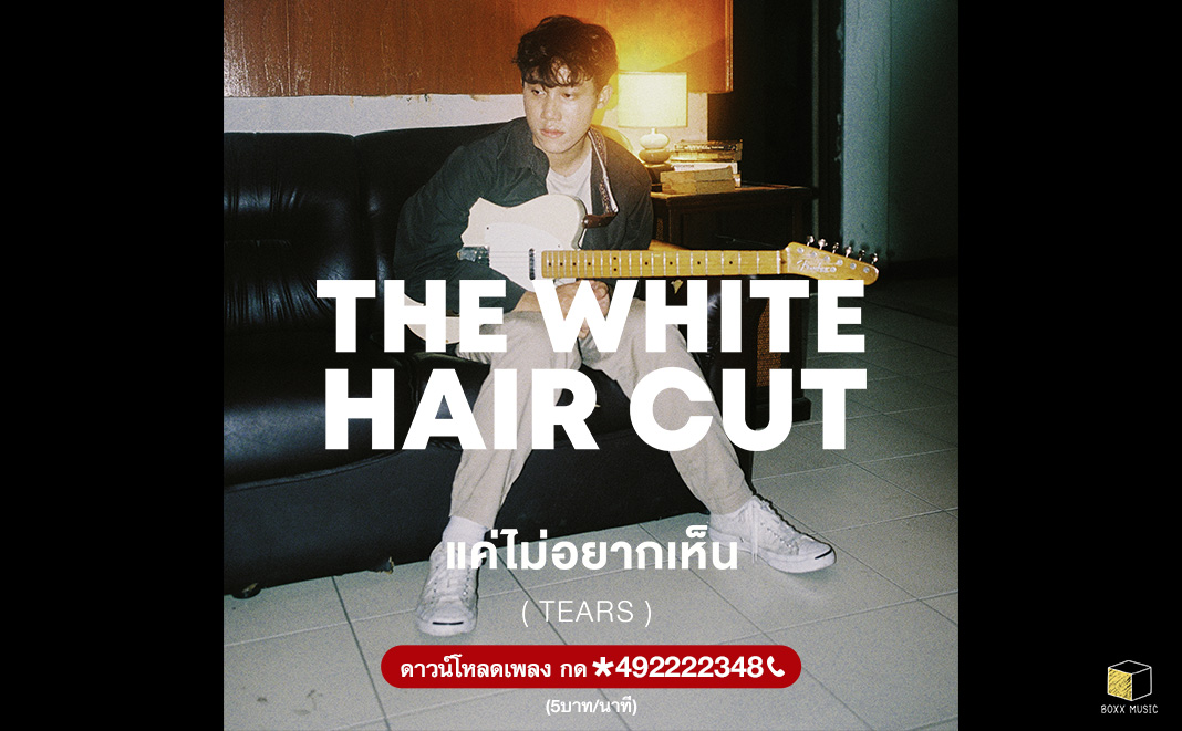 แค่ไม่อยากเห็น - THE WHITE HAIR CUT