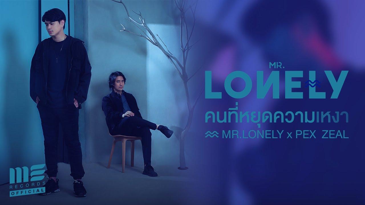 คนที่หยุดความเหงา - MR.LONELY Feat. PEX ZEAL