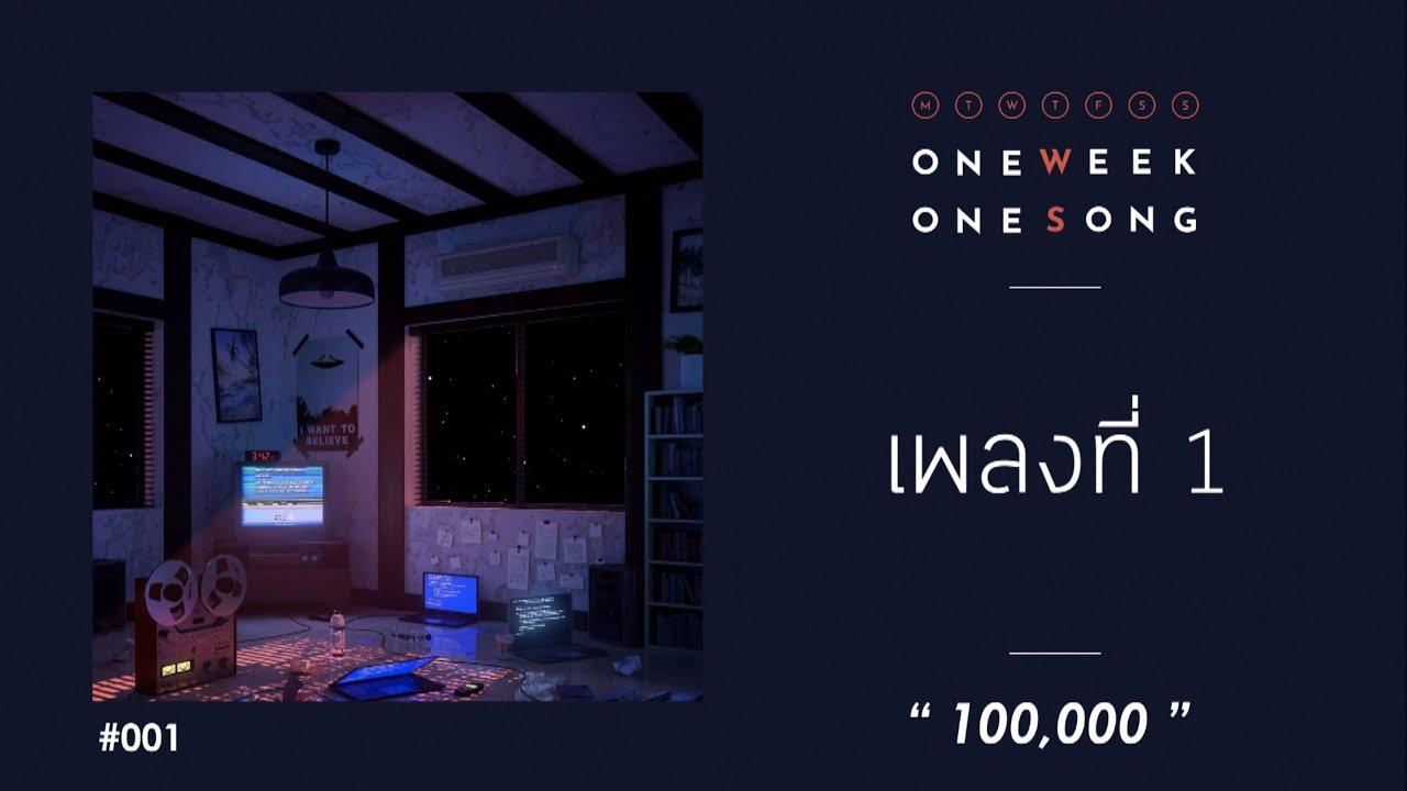One Week One Song - เพลงที่ 1 [ 100,000 ]