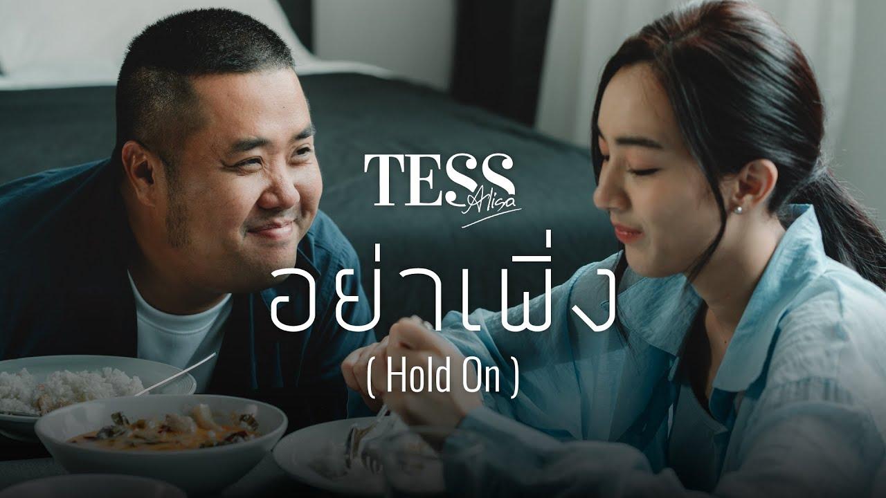 อย่าเพิ่ง (Hold On) - เทส อลิศา (Tess Alisa )