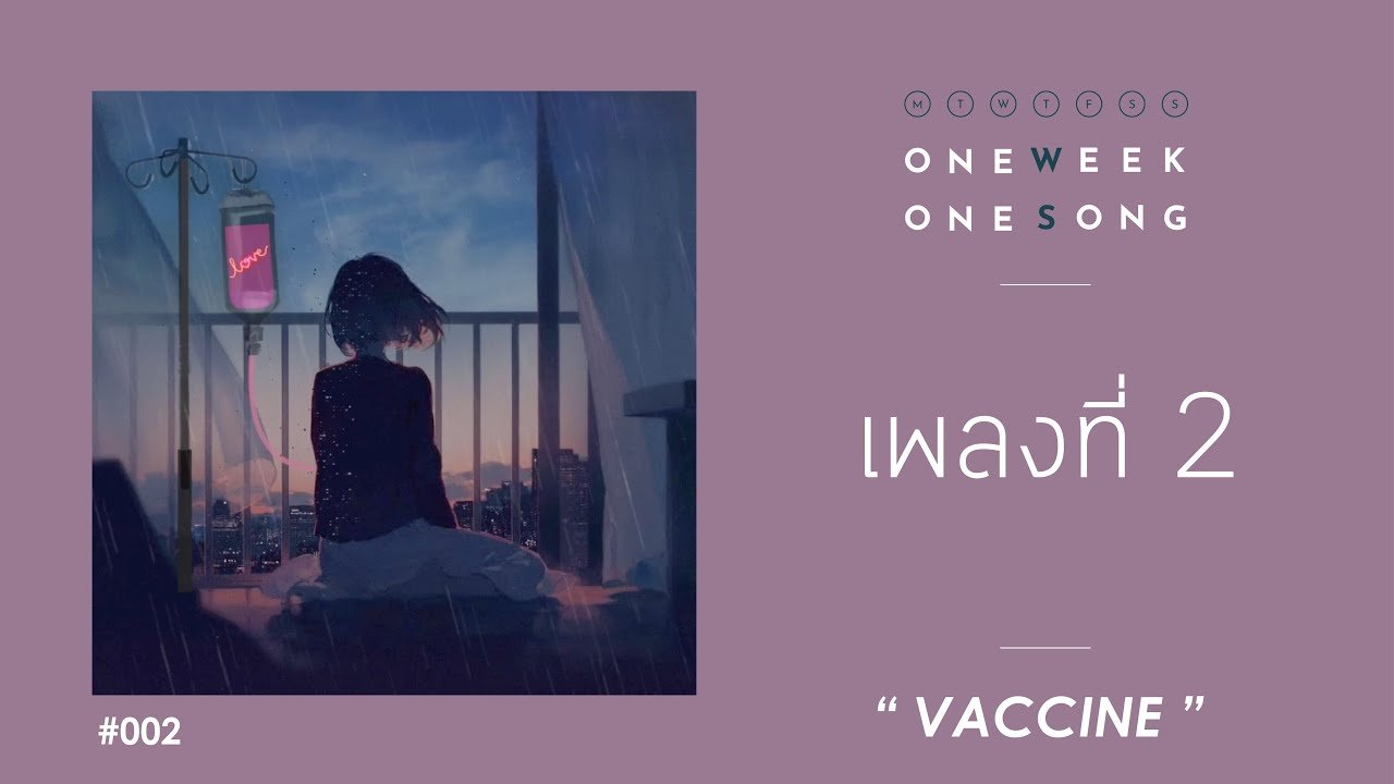 One Week One Song - เพลงที่ 2 [ Vaccine ft.Amp ]