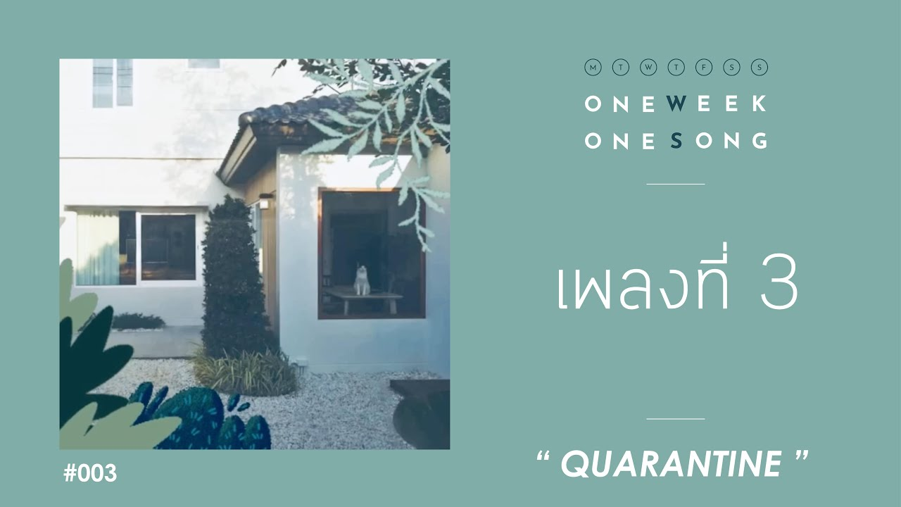 One Week One Song - เพลงที่ 3 [ Quarantine ft. Peter ]