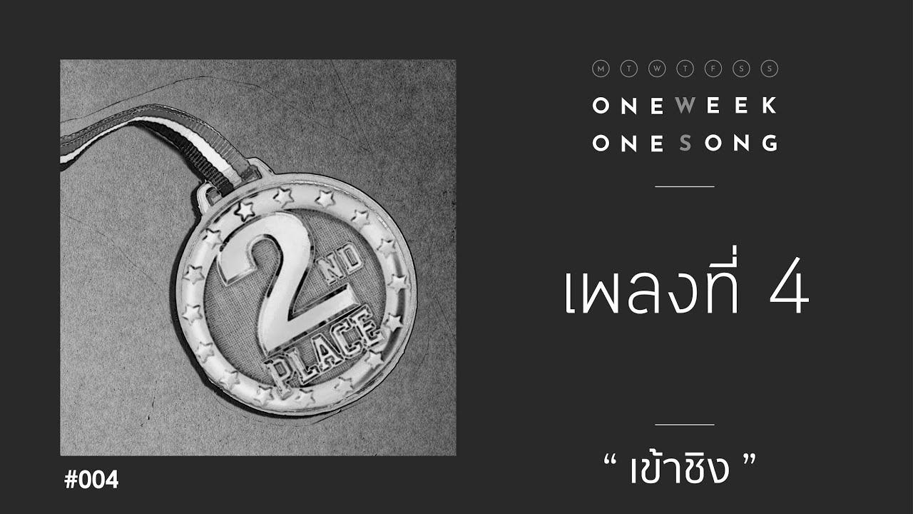 One Week One Song - เพลงที่ 4 [ เข้าชิง ft.Sam Sermsartr ]