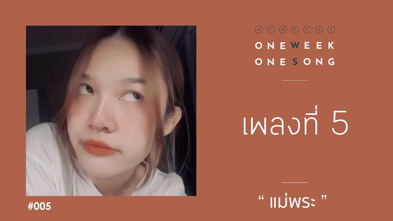 One Week One Song - เพลงที่ 5 [ แม่พระ ft.Ice Tamonwan ]