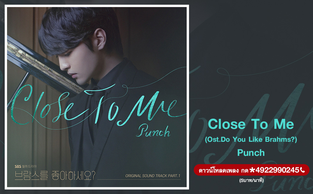 Close To Me (Ost.Do You Like Brahms?) - Punch