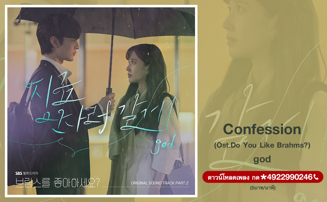 Confession (Ost.Do You Like Brahms?) - god