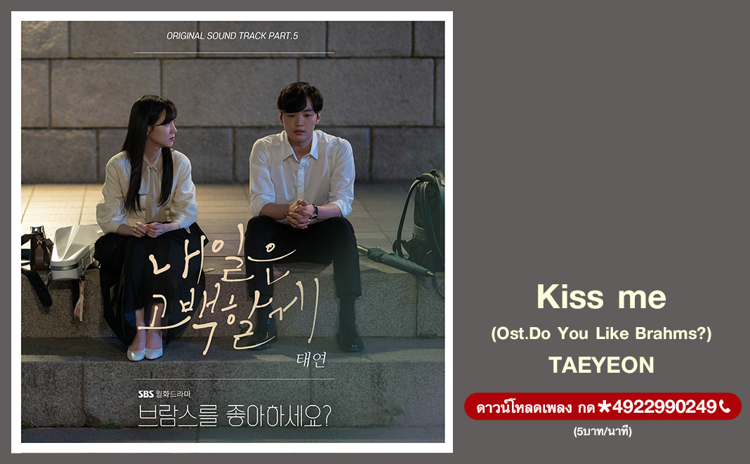Kiss me (Ost.Do You Like Brahms?) - TAEYEON