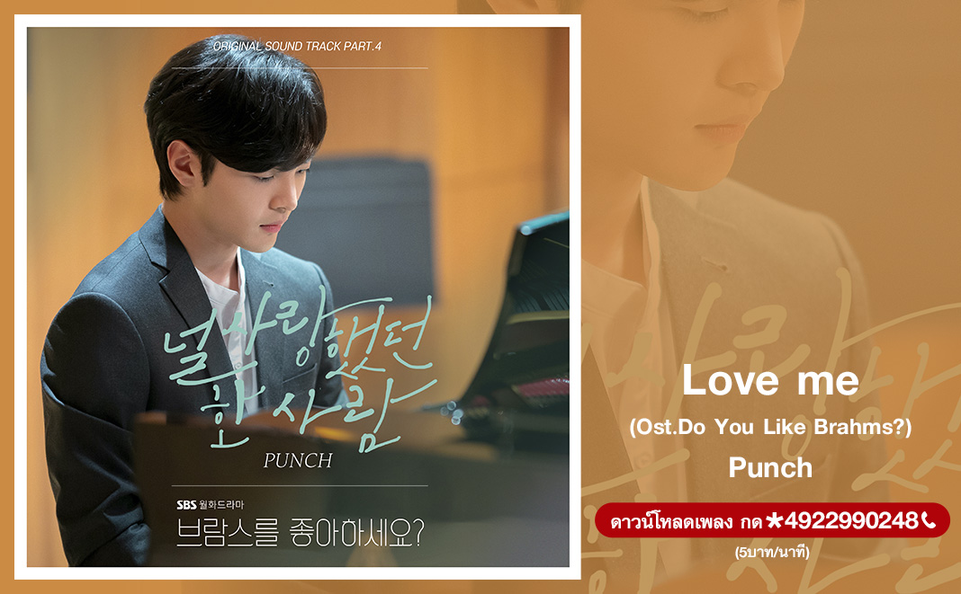 Love me (Ost.Do You Like Brahms?) - Punch