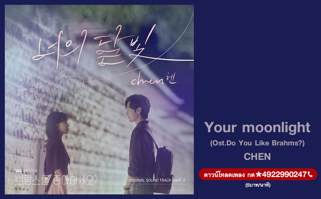 Your moonlight (Ost.Do You Like Brahms?) - CHEN