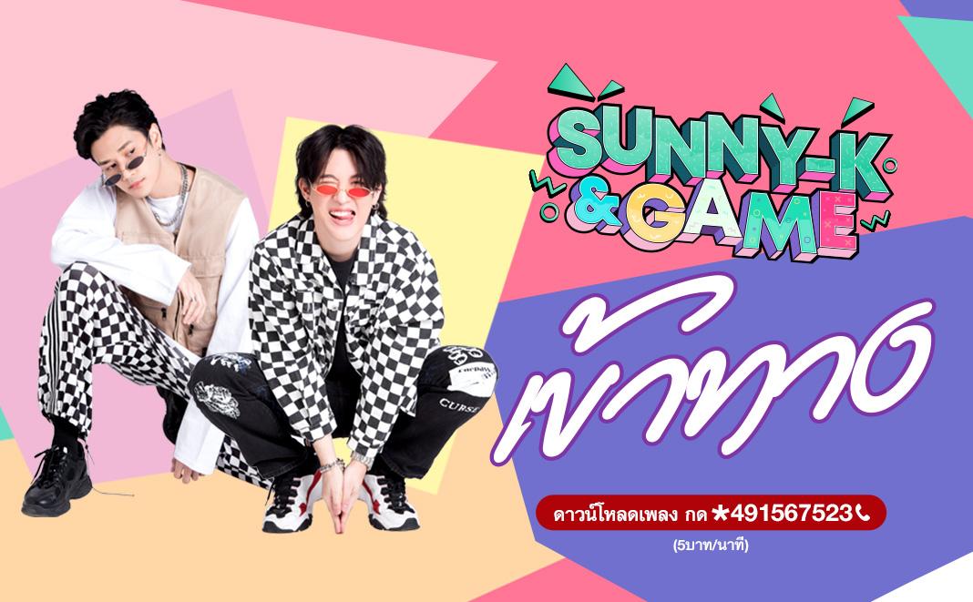 เข้าทาง - SUNNY-K & GAME