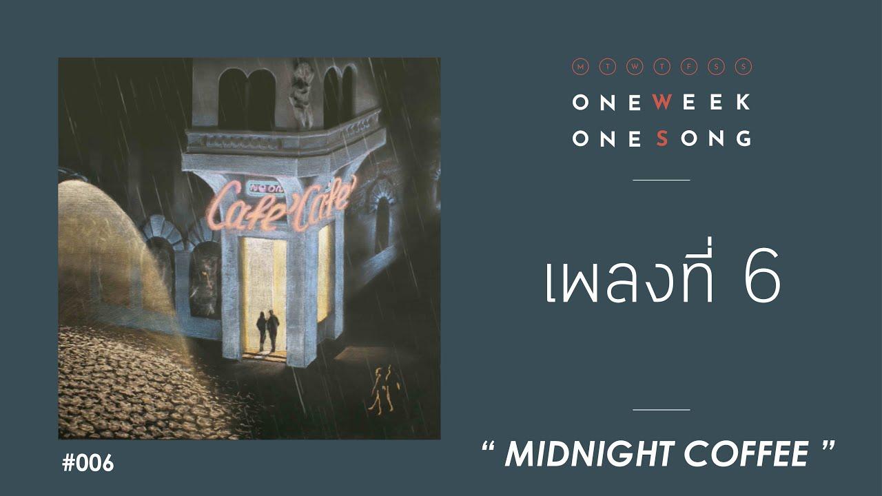 One Week One Song - เพลงที่ 6 [ Midnight Coffee ]