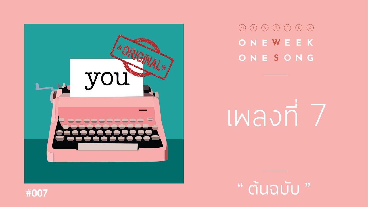 One Week One Song - เพลงที่ 7 [ ต้นฉบับ ft. Chatt ]