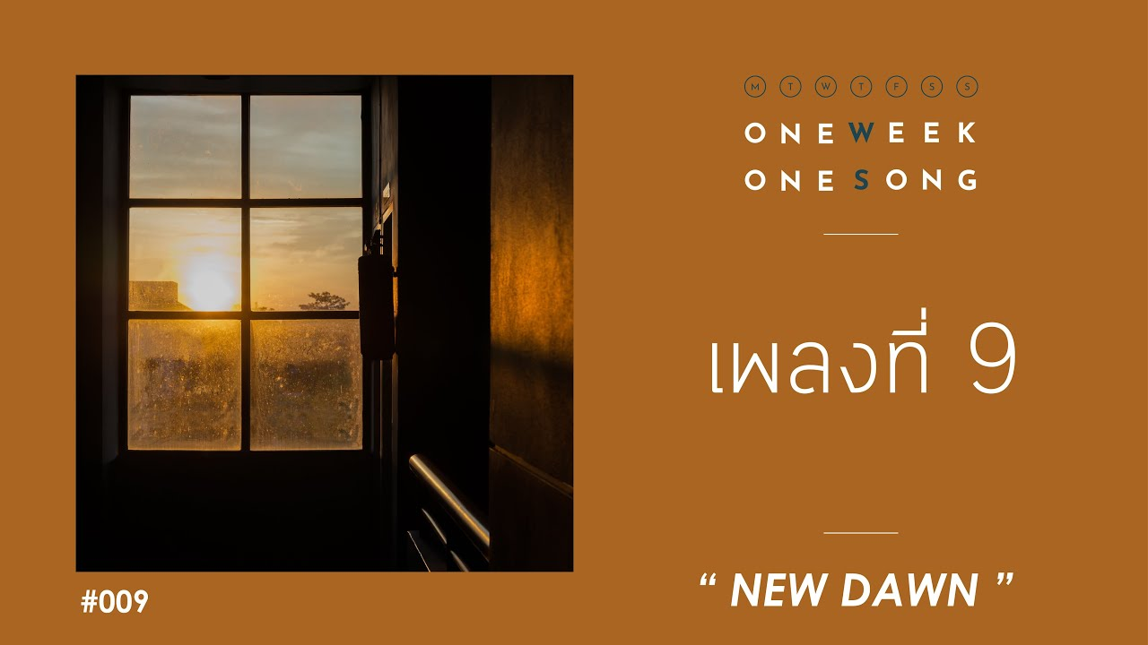 One Week One Song - เพลงที่ 9 [ New Dawn ]