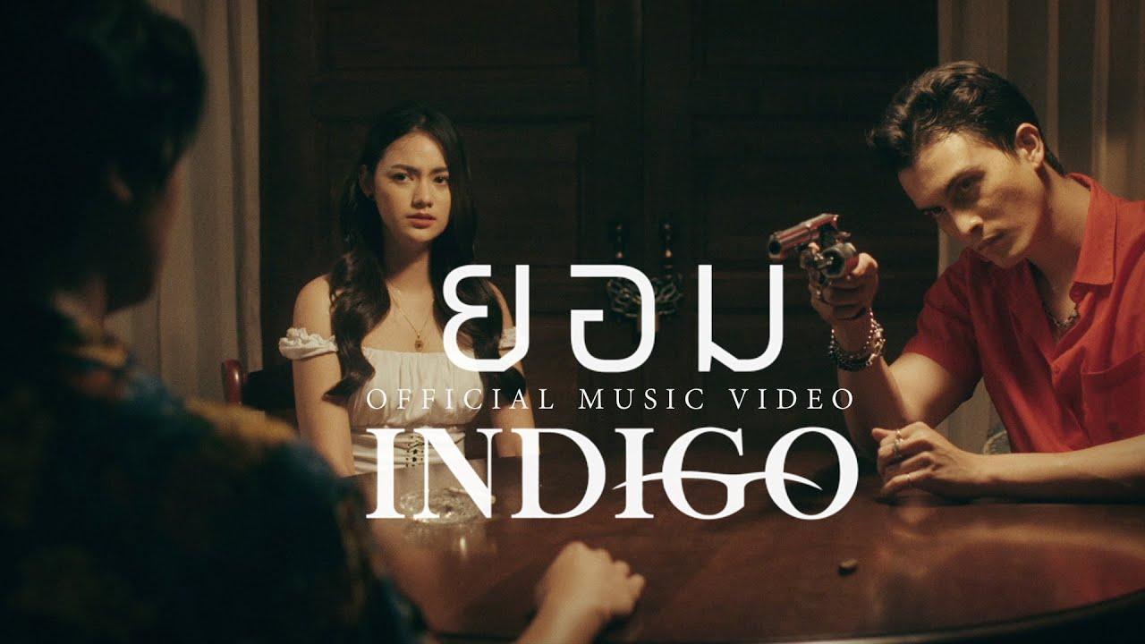 ยอม - INDIGO