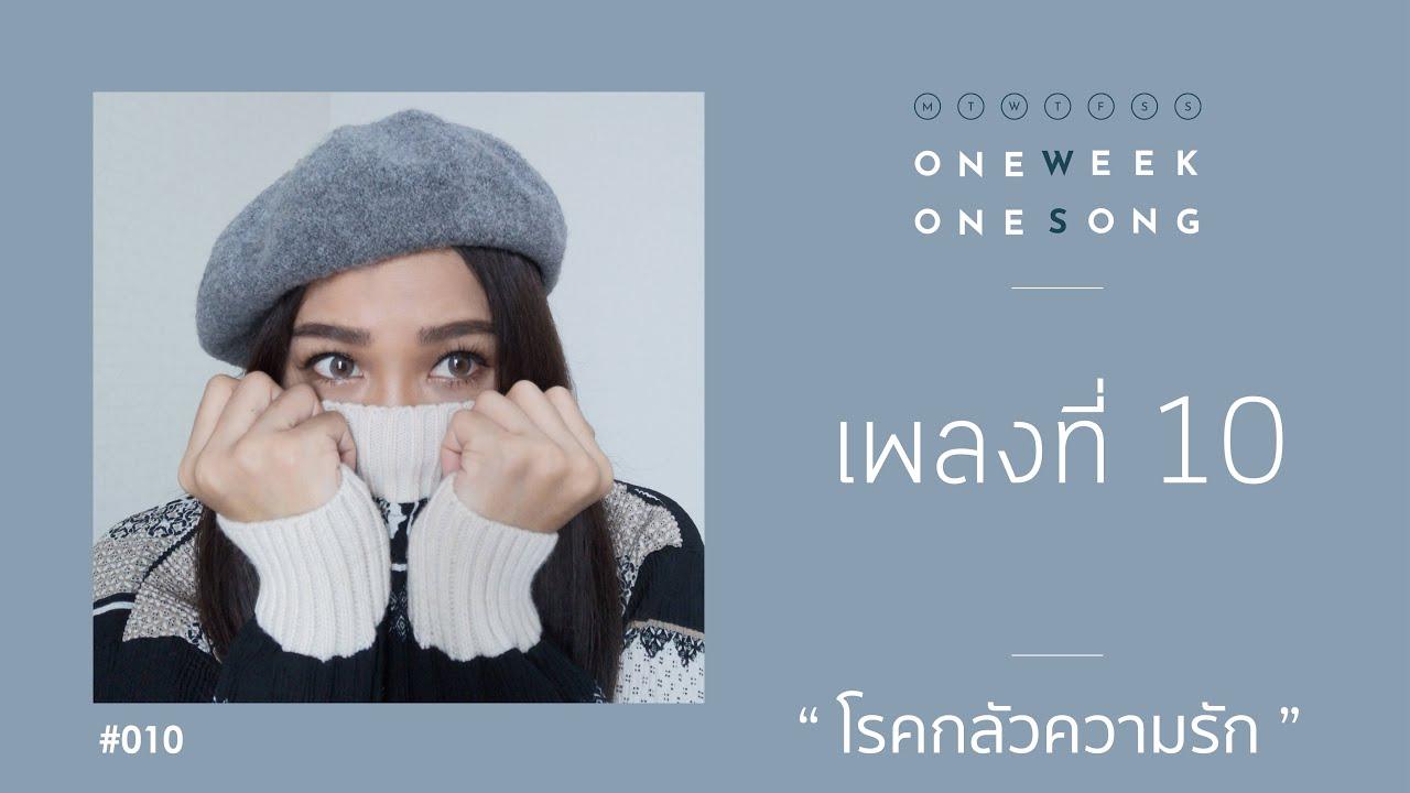 One Week One Song - เพลงที่ 10 [ โรคกลัวความรัก ft. Pijika ]