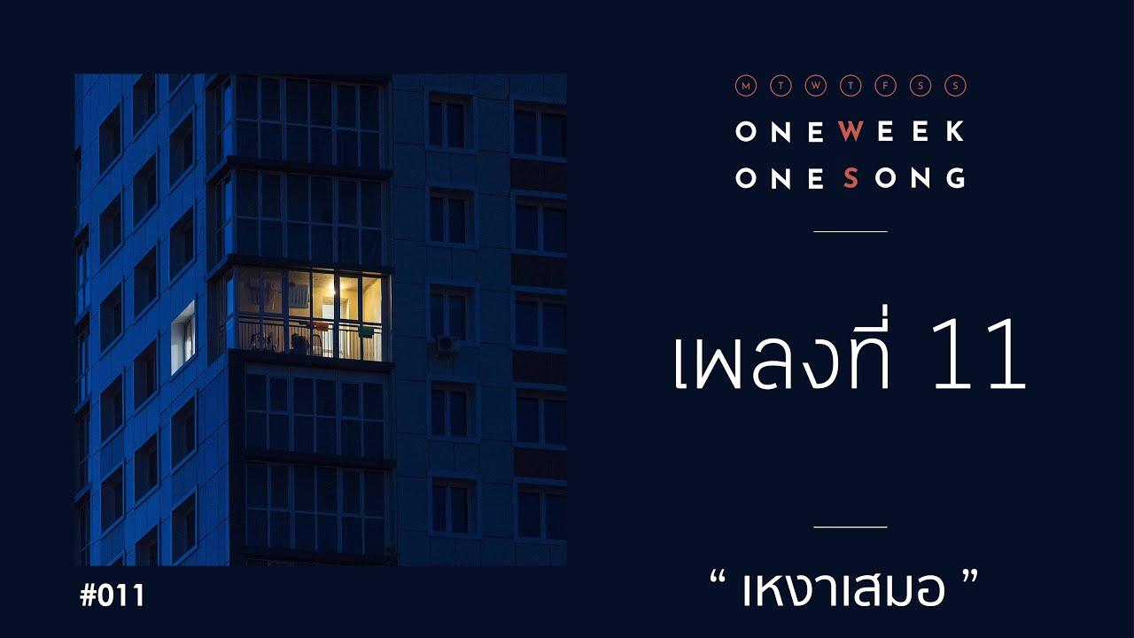 One Week One Song - เพลงที่ 11 [ เหงาเสมอ ft. Pack Stoic ]