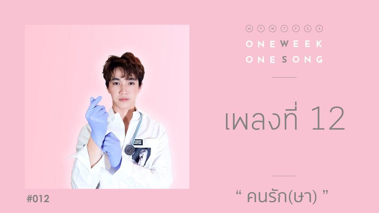 One Week One Song - เพลงที่ 12 [ คนรัก(ษา) ft. Ritz ]