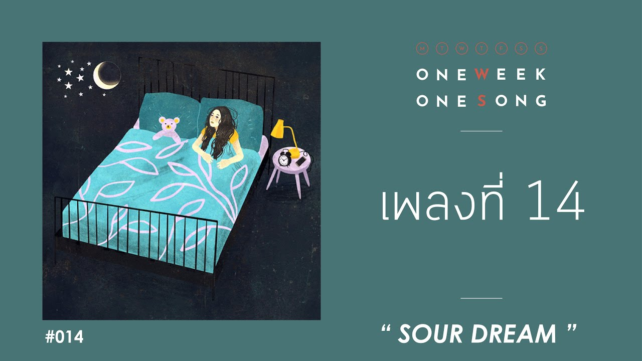 เพลงที่ 14 [ Sour Dream ft. Gongyparty ]