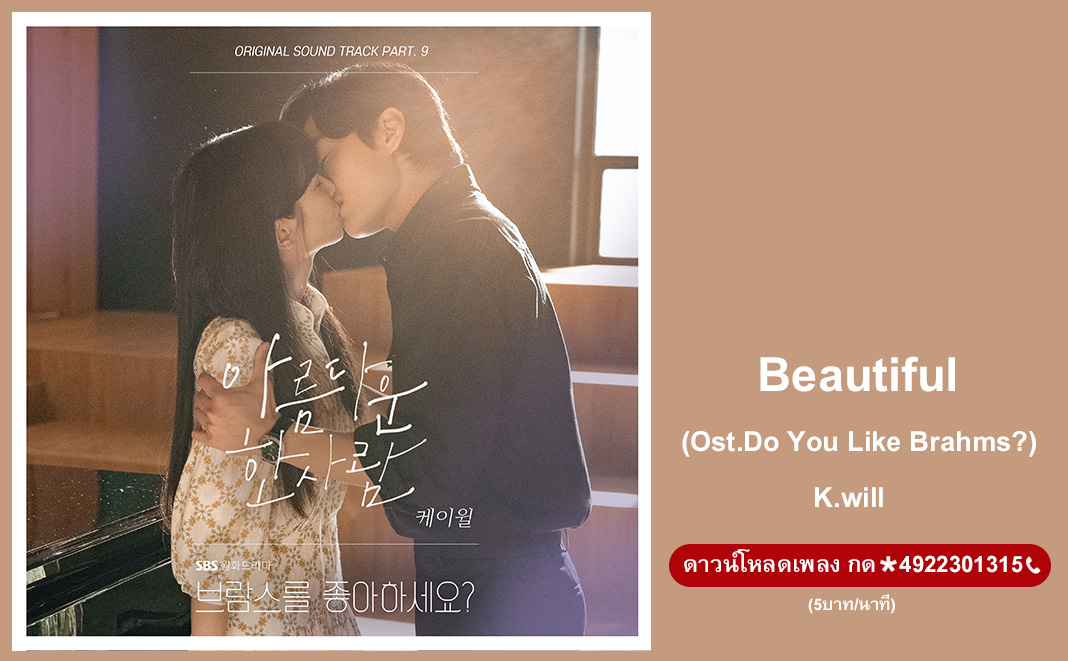 Beautiful - K.Will