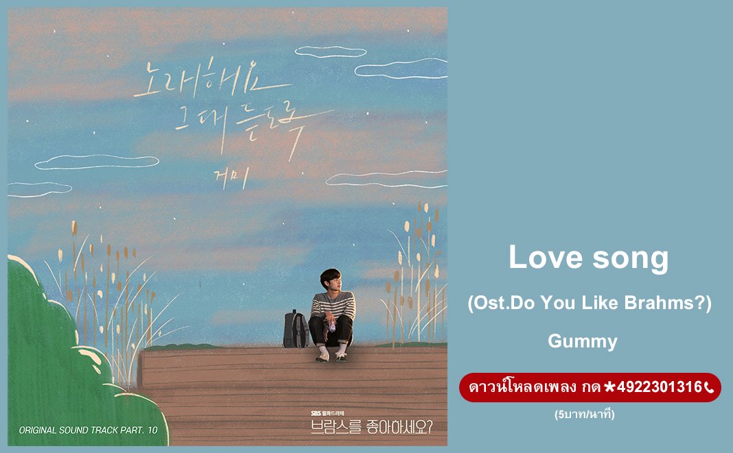 Love song (Ost.Do You Like Brahms?) - Gummy