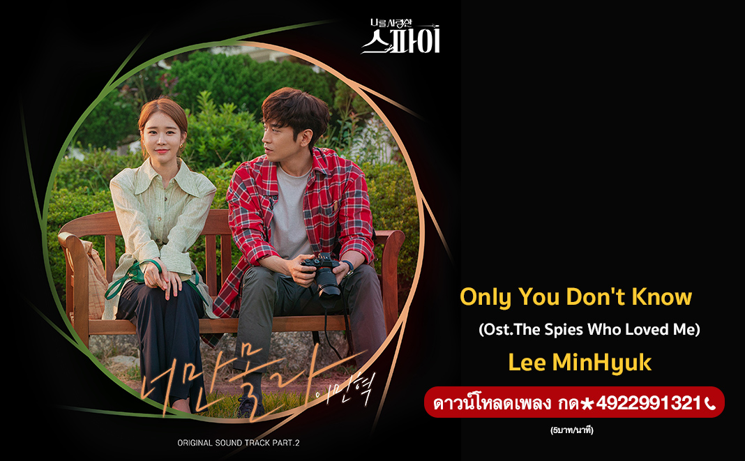 Only You Don't Know (Ost.The Spies Who Loved Me) Lee MinHyuk