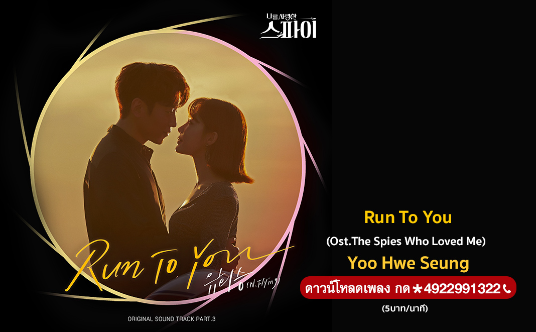 Run To You (Ost.The Spies Who Loved Me) - Yoo Hwe Seung