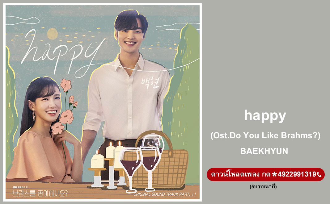 happy (Ost.Do You Like Brahms?) - BAEKHYUN