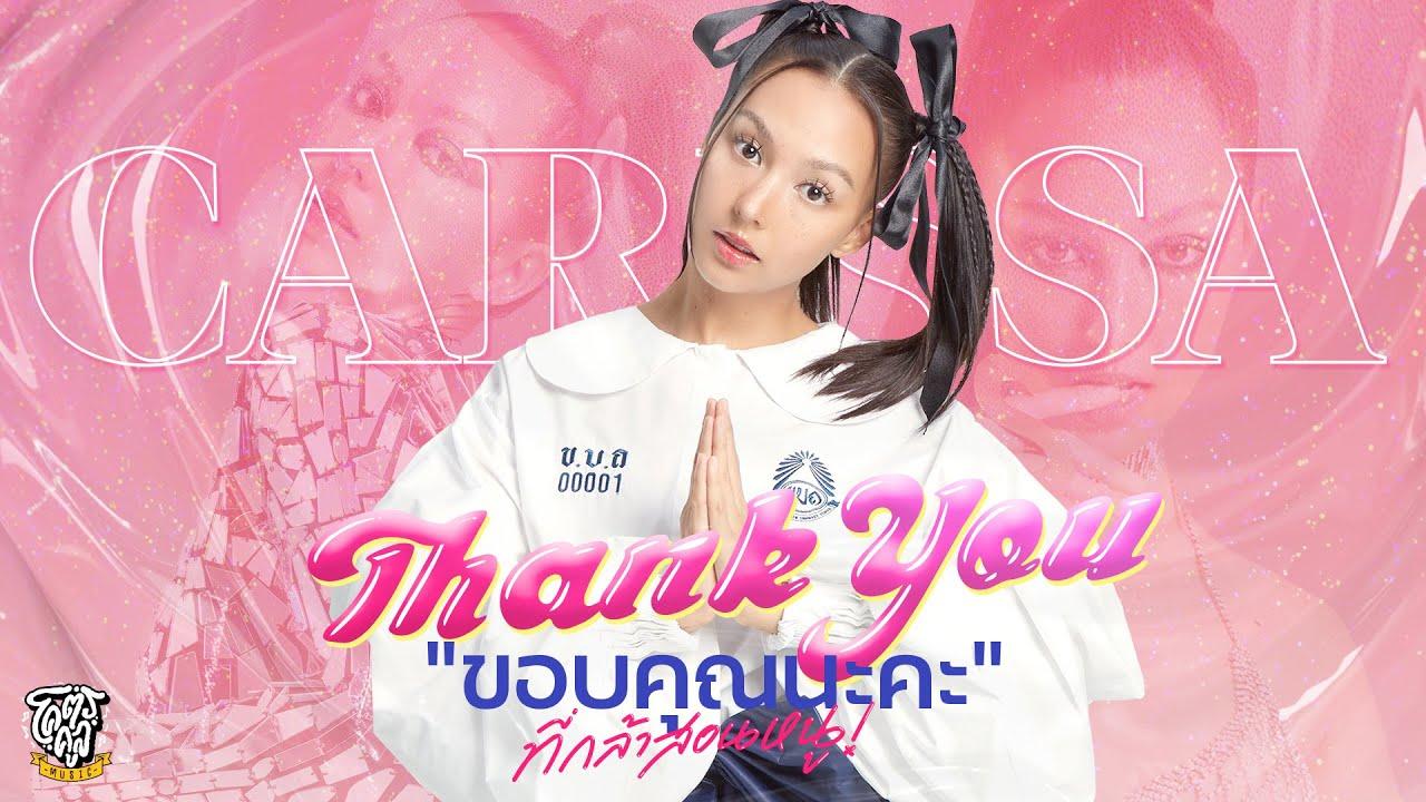 ขอบคุณนะคะ(ที่กล้าสอนหนู)Thank you - Carissa
