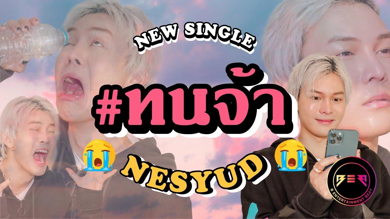 NESYUD - ทนจ้า (TONJA) Prod. by J-Moz