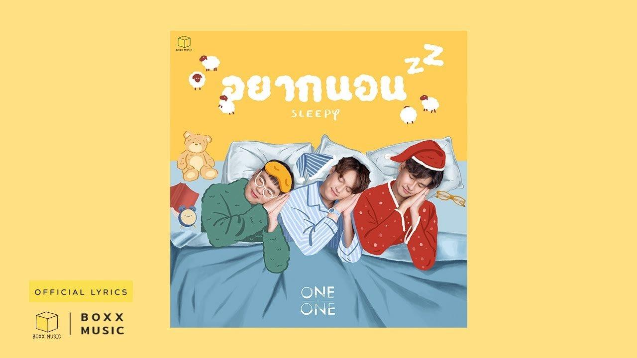 อยากนอน (sleepy) - ONEONE